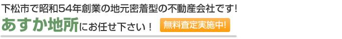 下松市で昭和54年創業の地元密着型の不動産会社です! あすか地所にお任せ下さい!